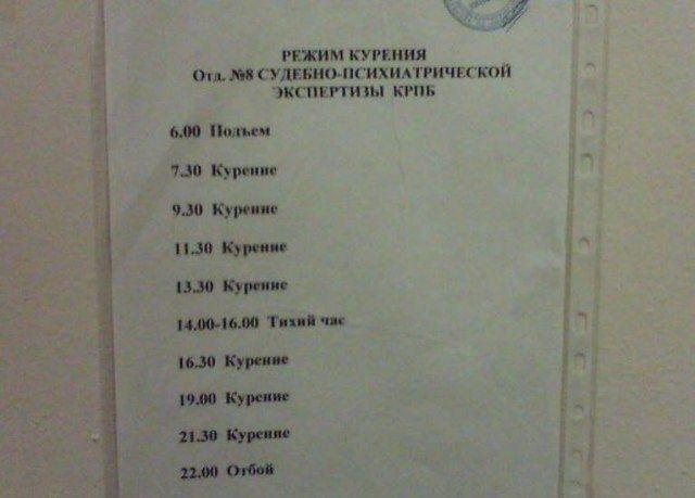 Мем: График работы Госдумы.
