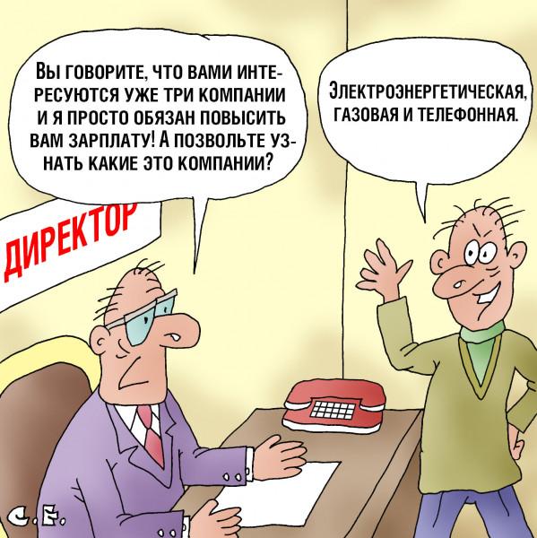Карикатура: Интересуются три компании, Сергей Ермилов