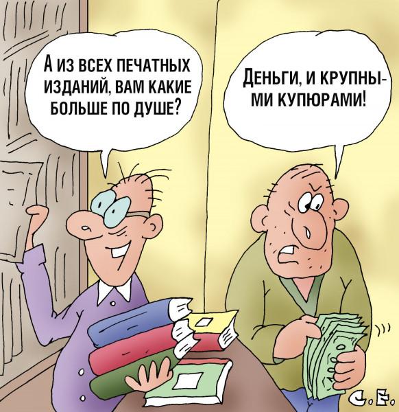 Карикатура: Какие печатные издания по душе, Сергей Ермилов