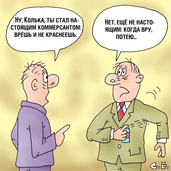 Карикатура: Когда вру потею, Сергей Ермилов