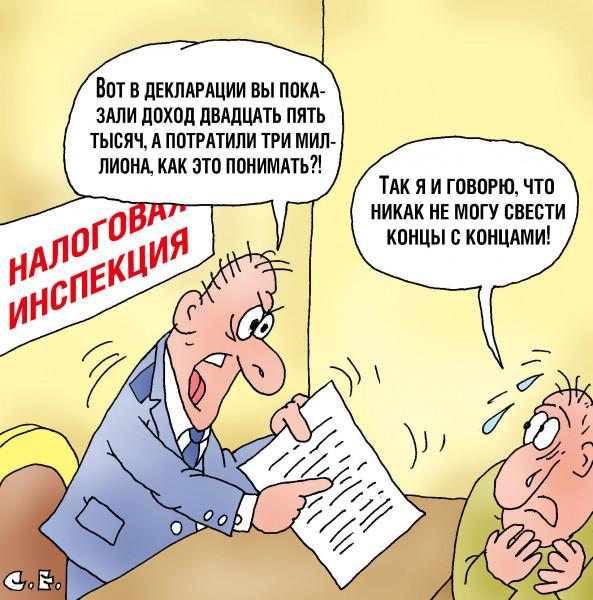 Карикатура: Концы с концами не могу свести, Сергей Ермилов