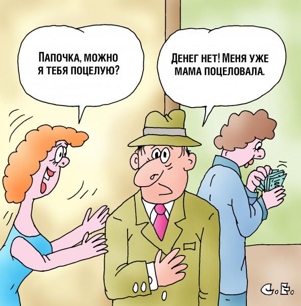 Карикатура: Мама уже поцеловала, Сергей Ермилов