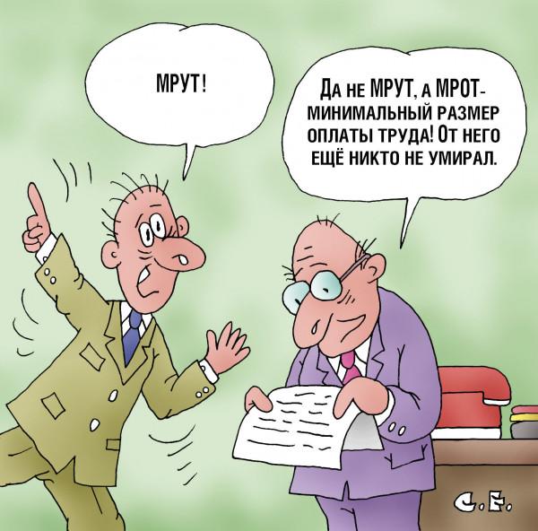 Карикатура: МРОТ, Сергей Ермилов
