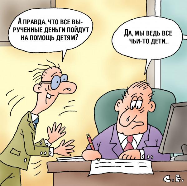 Карикатура: Мы ведь все чьи то дети, Сергей Ермилов