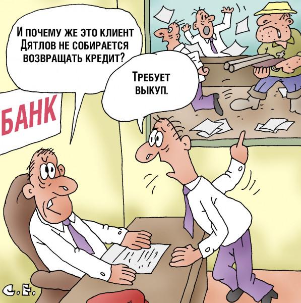 Карикатура: Не собирается возвращать кредит, Сергей Ермилов