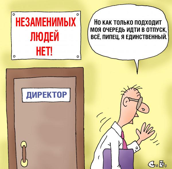 Карикатура: Незаменимых нет, Сергей Ермилов