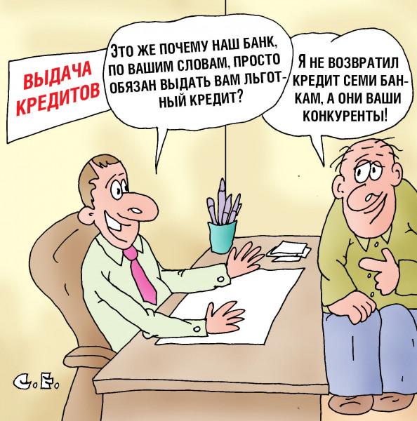Карикатура: Обязаны выдать льготный кредит, Сергей Ермилов