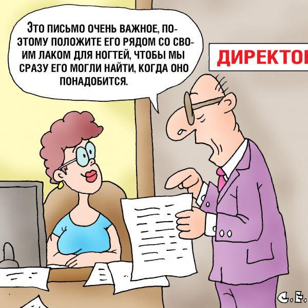 Карикатура: Очень важное письмо с лаком для ногтей, Сергей Ермилов