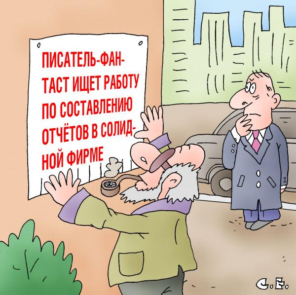 Карикатура: Писатель фантаст составление отчетов, Сергей Ермилов
