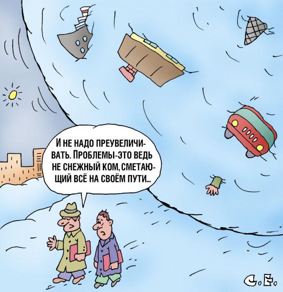 Карикатура: Проблемы не снежный ком, Сергей Ермилов
