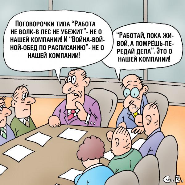 Карикатура: Работай пока живой, Сергей Ермилов