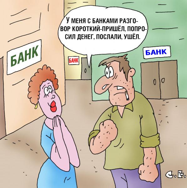 Карикатура: С банками разговор короткий, Сергей Ермилов