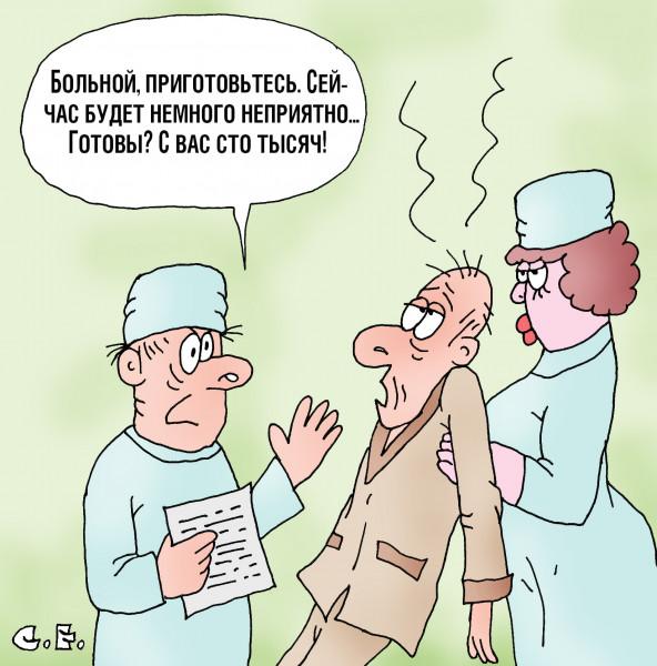 Карикатура: Сейчас будет немного неприятно, Сергей Ермилов