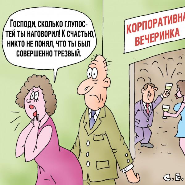 Карикатура: Сколько глупостей наговорил, Сергей Ермилов