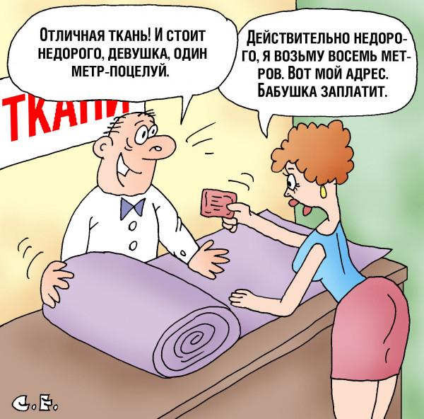 Карикатура: Стоит 1 метр 1 поцелуй, Сергей Ермилов
