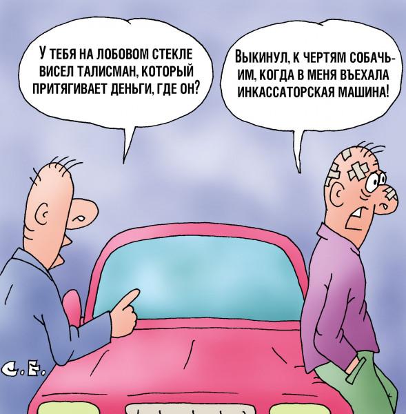 Карикатура: Талисман притягивает  деньги, Сергей Ермилов