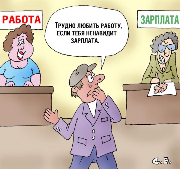 Карикатура: Тебя ненавидит зарплата, Сергей Ермилов