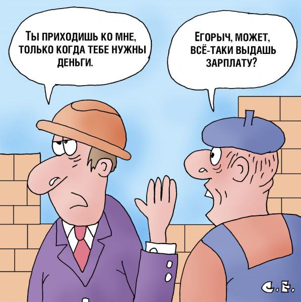 Карикатура: Только когда тебе нужны деньги, Сергей Ермилов