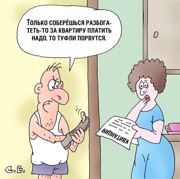 Карикатура: Только соберешься разбогатеть, Сергей Ермилов
