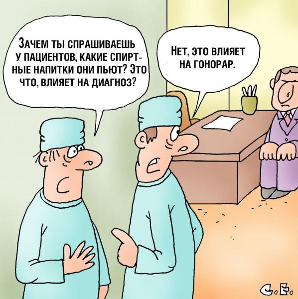Карикатура: Влияет на гонорар, Сергей Ермилов