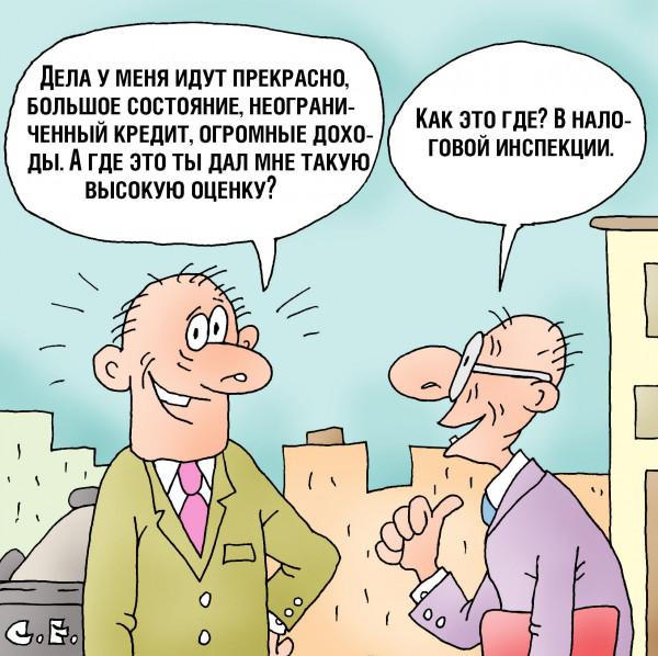 Карикатура: Высокая оценка для налоговой, Сергей Ермилов
