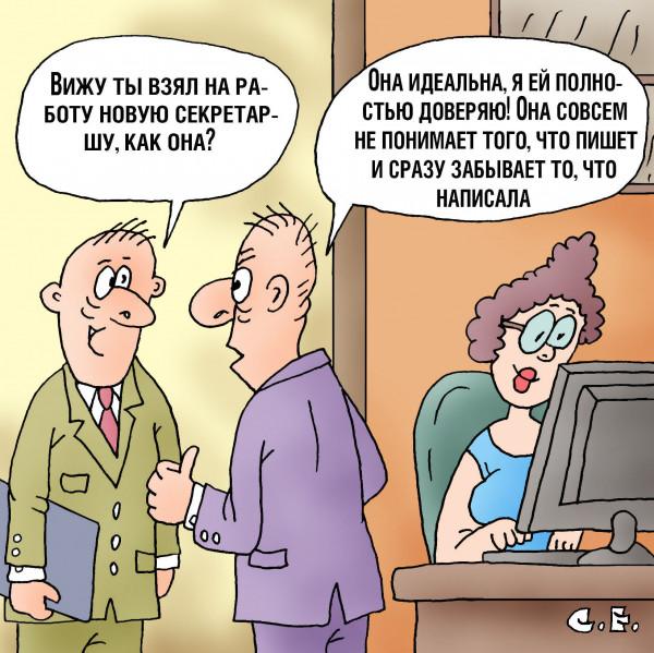 Карикатура: Взял новую секретаршу, Сергей Ермилов