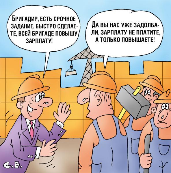 Карикатура: Зарплату не платите а повышаете, Сергей Ермилов