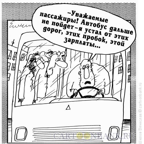 Карикатура: Водитель автобуса, Шилов Вячеслав
