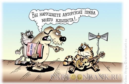 Карикатура: Защита авторских прав, Кийко Игорь