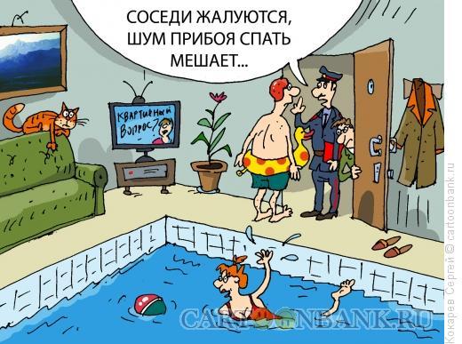 Карикатура: бассейн в квартире, Кокарев Сергей