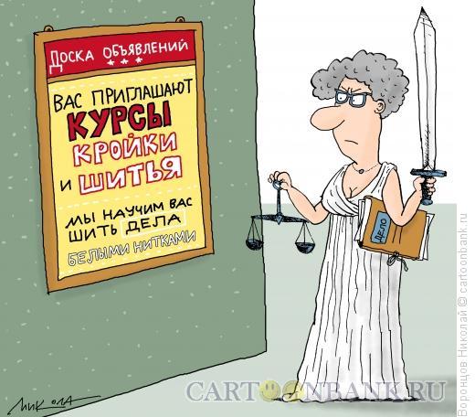 Карикатура: Курсы кройки и шитья, Воронцов Николай
