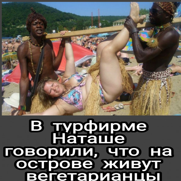 Мем: Отдых на юге, ivizken