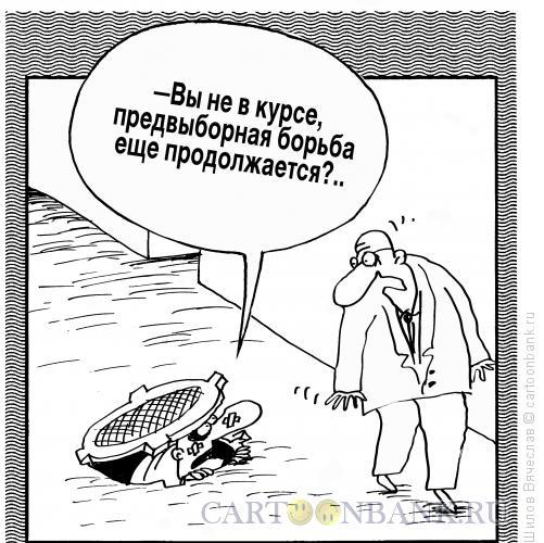 Карикатура: Предвыборная борьба, Шилов Вячеслав