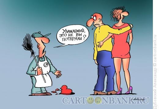 Карикатура: разбитое сердце, Дубовский Александр