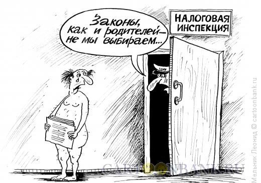 Карикатура: Заплати налоги и спи спокойно, Мельник Леонид