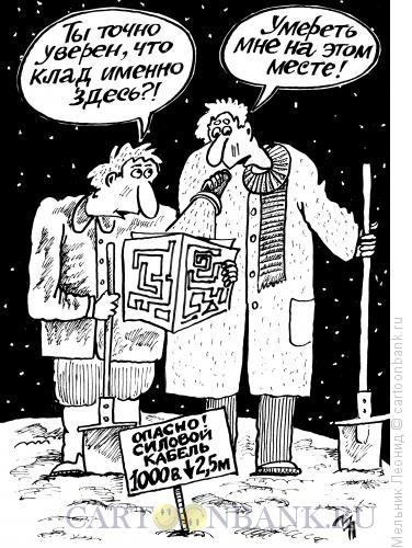 Карикатура: Опасный клад, Мельник Леонид