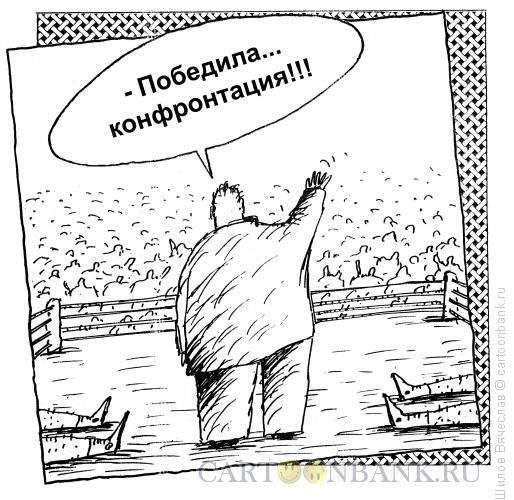 Карикатура: Чистая победа, Шилов Вячеслав