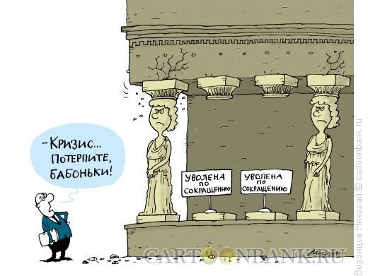 Карикатура: Увольнения, Воронцов Николай