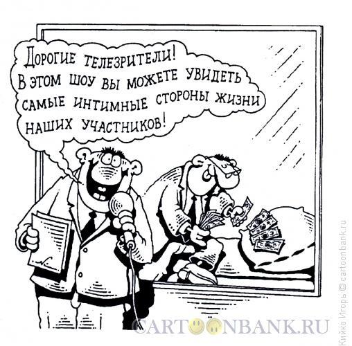 Карикатура: За стеклом, Кийко Игорь