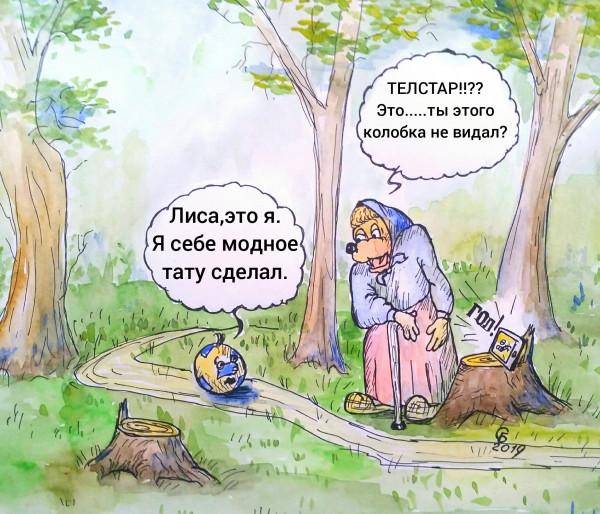 Карикатура: Колобок уже не тот., Serrega
