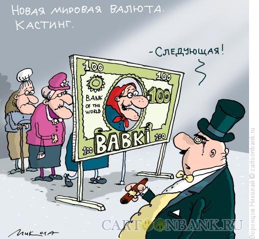 Карикатура: Мировая валюта, Воронцов Николай