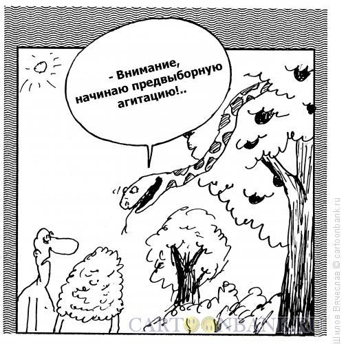 Карикатура: Начало агитации, Шилов Вячеслав
