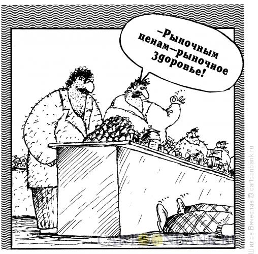 Карикатура: Пожелание, Шилов Вячеслав