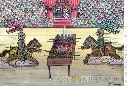 Карикатура: Рыцарский турнир, Семеренко Владимир