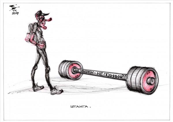 Карикатура: Штанга . Не уверен - не поднимай ! А если поднял - не роняй !, Юрий Косарев