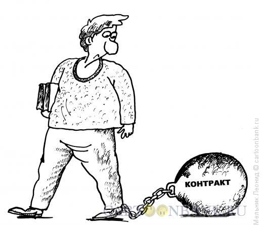 Карикатура: Вериги, Мельник Леонид