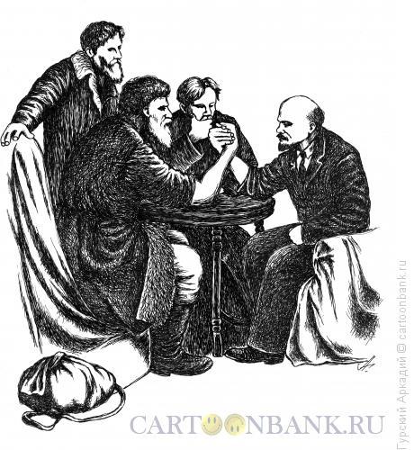 Карикатура: ходоки у ленина, Гурский Аркадий