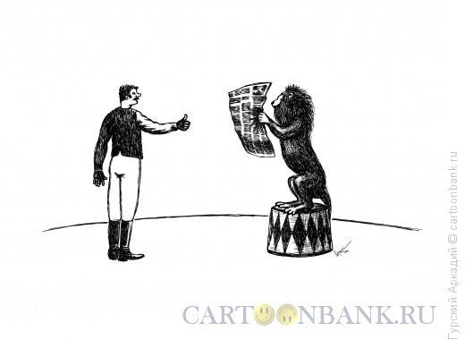 Карикатура: дрессировщик, Гурский Аркадий