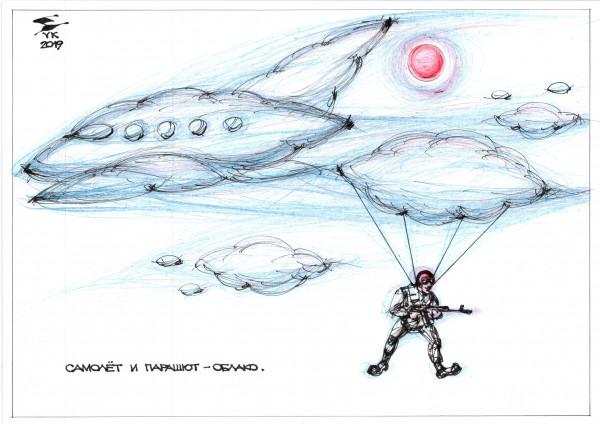 Карикатура: Самолёт и парашют - облако ., Юрий Косарев