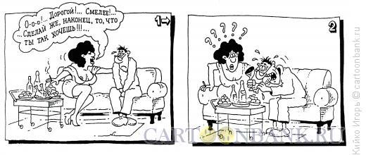Карикатура: Страстное желание, Кийко Игорь